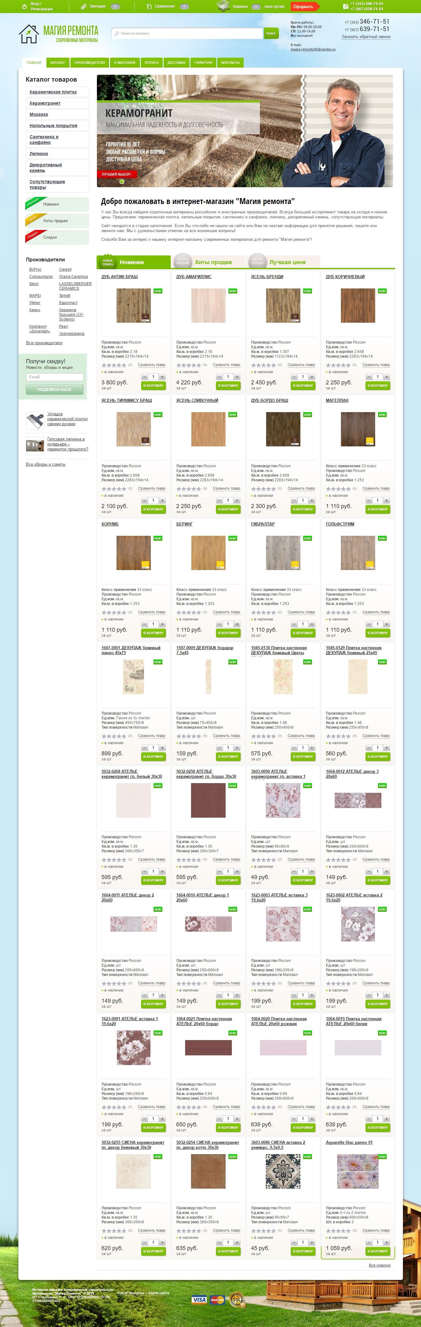 Интернет-магазин современных строительных материалов «Магия Ремонта»