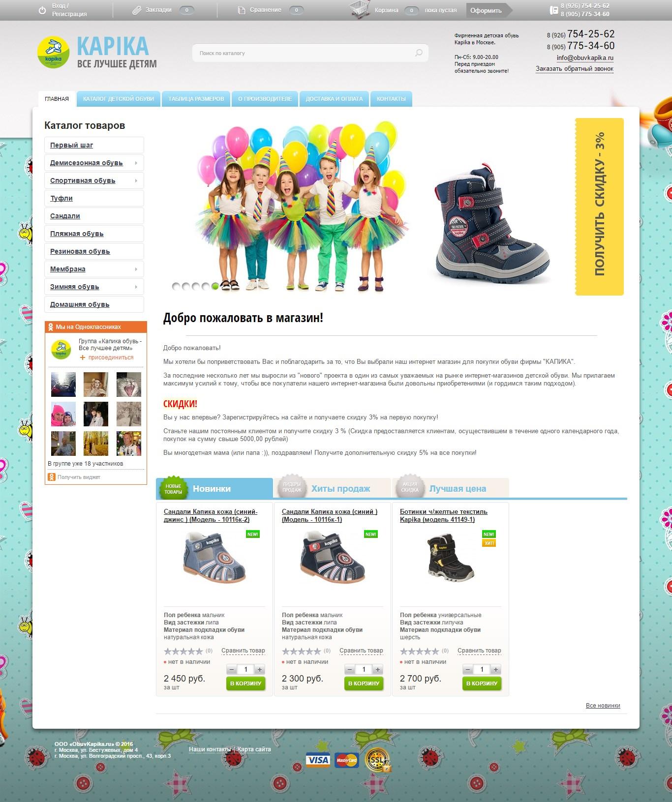 Интернет-магазин фирменной детской обуви Kapika