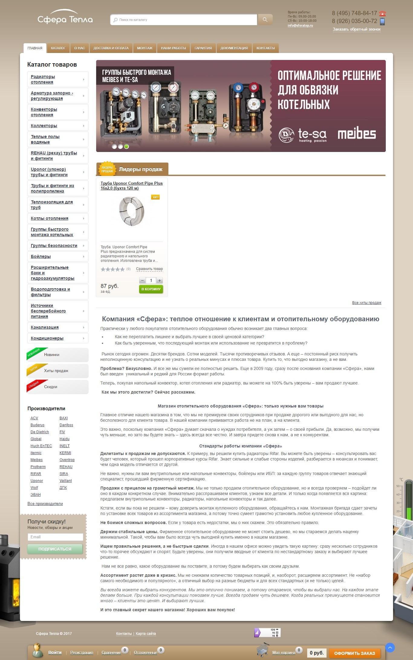 Интернет-магазин отопительного оборудования «Сфера Тепла»