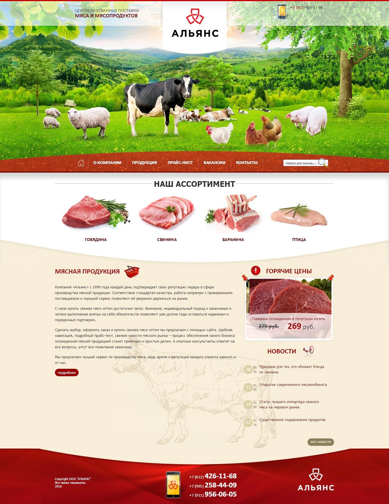 Корпоративный сайт централизованных поставок мяса и мясопродуктов