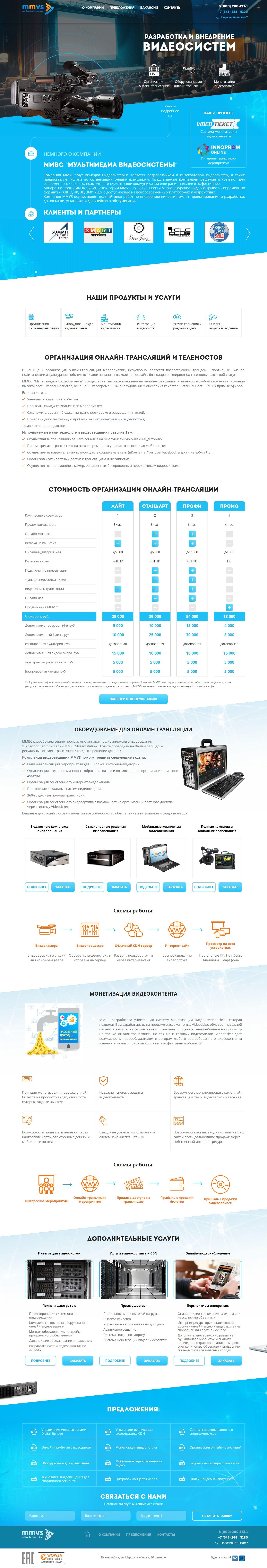 Организация и оборудование для онлайн-трансляций