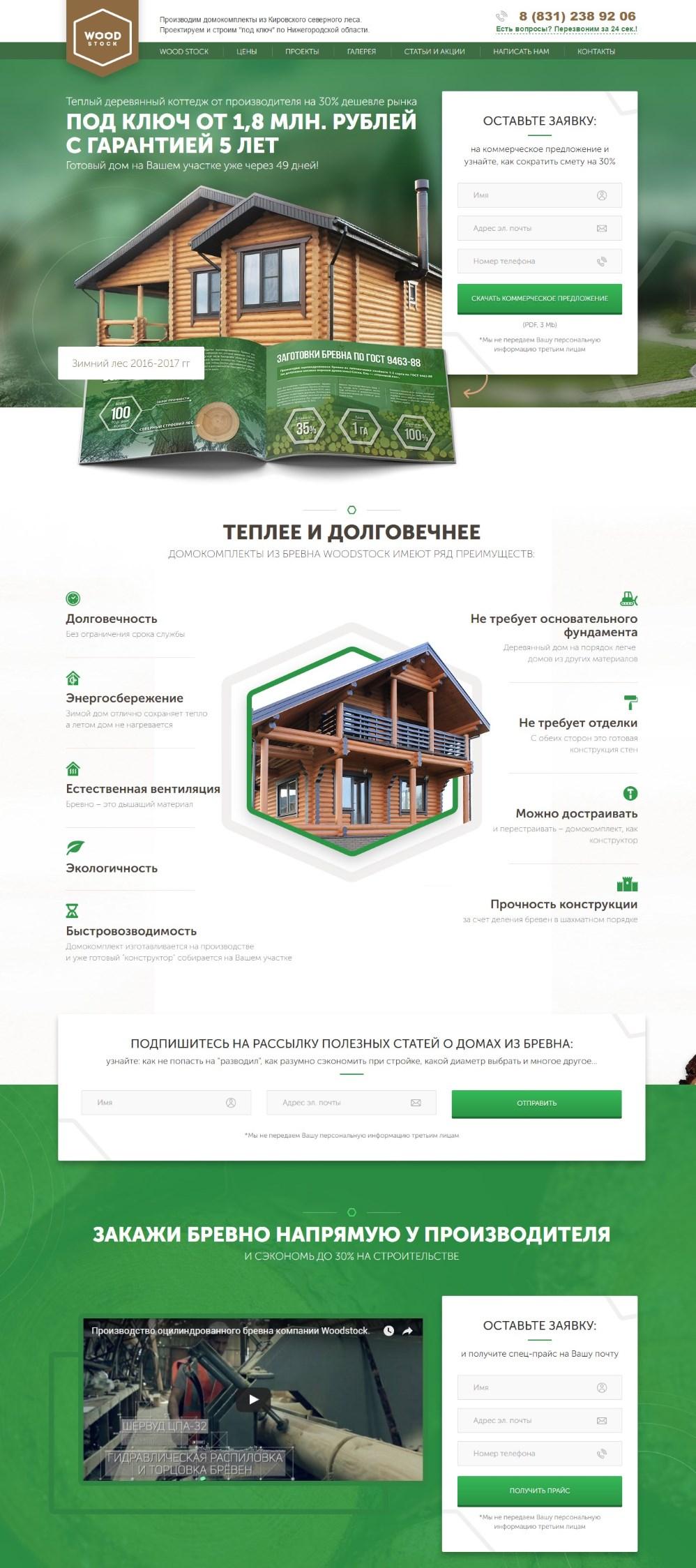 Сайт-каталог для теплых деревянных коттеджей от производителя