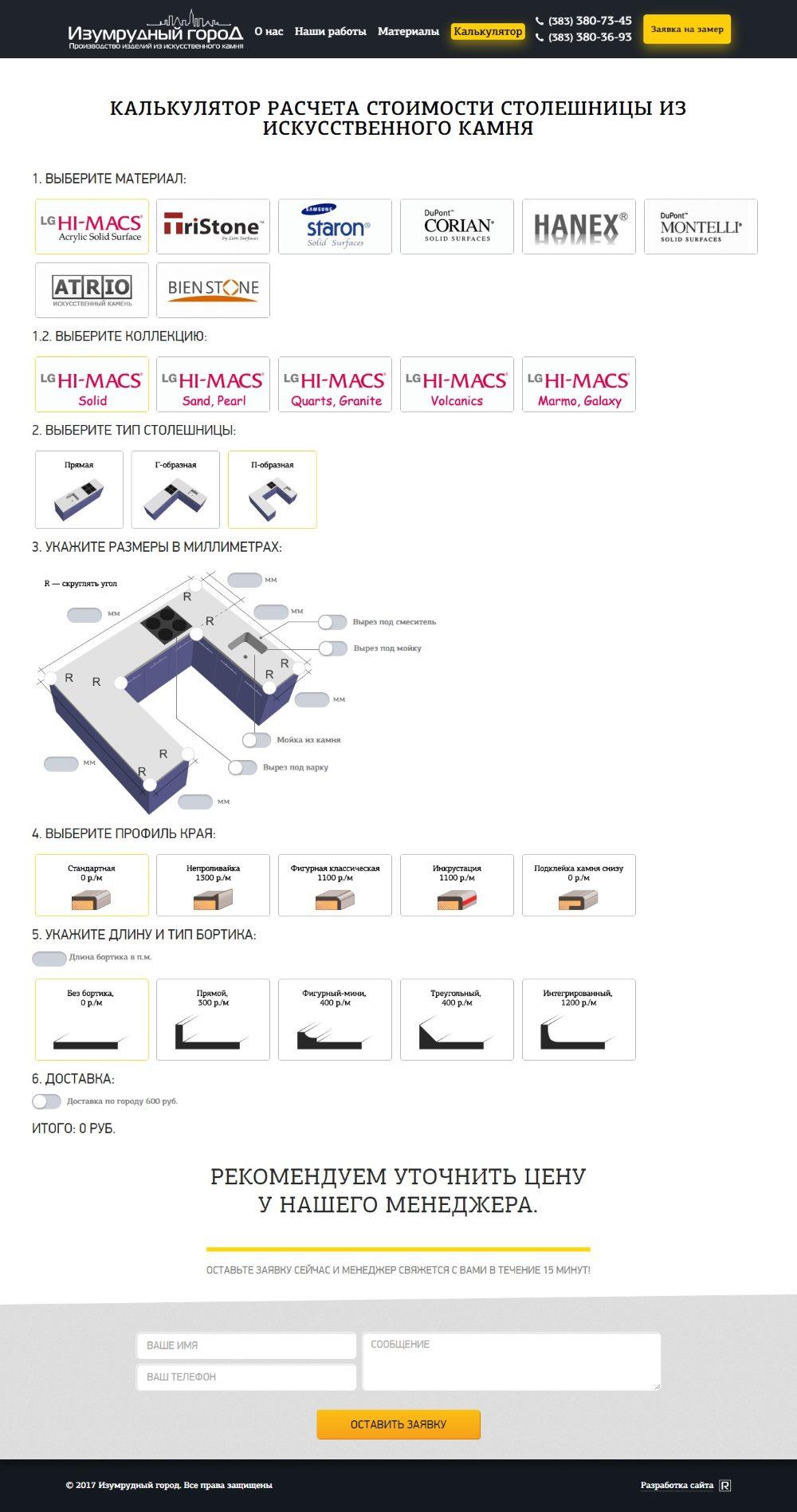 Страница калькулятора расчета стоимости столешницы из искусственного камня