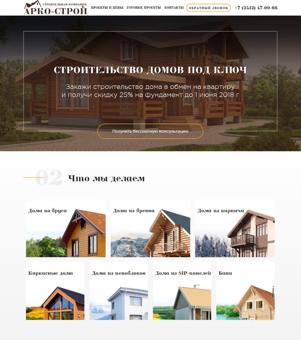Создание Landing Page Строительство Домов Под Ключ