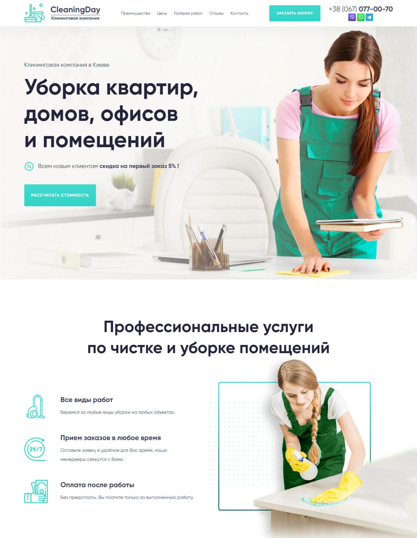 Разработка Лендинг Пейдж Уборка Квартир, Домов и Офисов